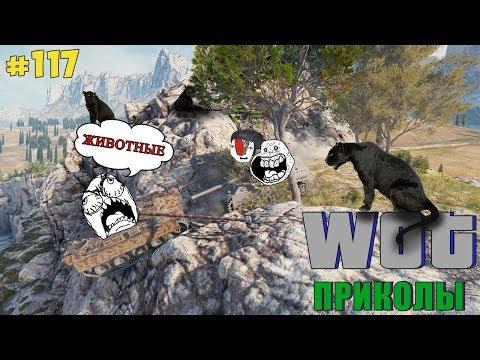 WoT Приколы # 117 (В Мире Животных)