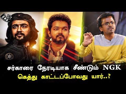 NGK Direct Opposite Sarkar | Thalapathy Vijay | Surya | AR Murugadoss | SelvaRagavan | AR Rahman