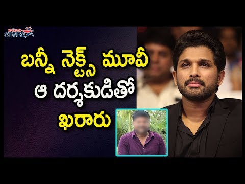 Allu Arjun Next Movie Confirmed With Star Director | Tollywood Celebrity Updates | Telugu Stars