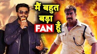 मैं बहुत बड़ा Fan हूँ, मेरा सपना पूरा हुआ   Ajay Devgn के साथ काम करने पर बोले Ranveer Singh