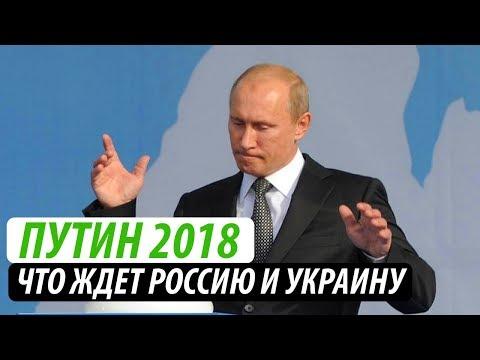Что ждет путина и россию в 2018 году