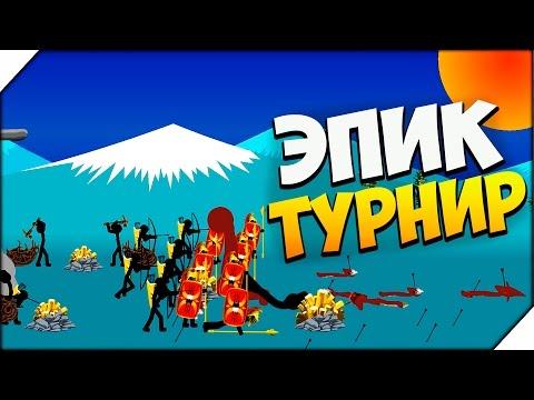 Stick War Legacy Tournament Mode ➤ ЭПИЧЕСКИЙ ТУРНИР