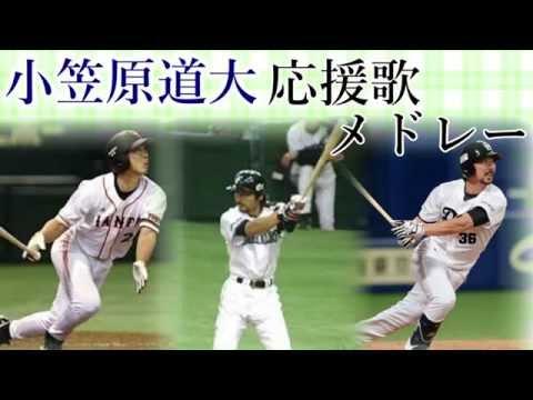【日本ハム-巨人-中日】 小笠原道大 応援歌メドレー