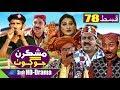 Mashkiran Jo Goth EP 78   Sindh TV Soap Serial   HD 1080p    SindhTVHD Drama