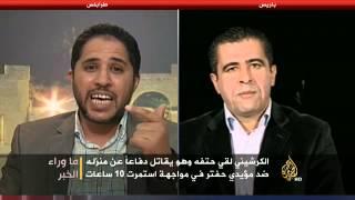 ما وراء الخبر- مخاطر المواجهات على تماسك المجتمع الليبي