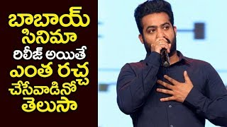 NTR Excellent Words About Balakrishna | Jr NTR Balakrishna on Stage  AravindhaSametha Success Meet