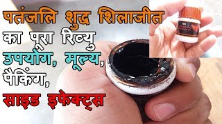 Patanjali Shilajit Review After 1 Month   | Results | Side Effects | Shudh Shilajit |
