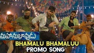 Mahanubavudu Bhamalu Bhamalu Promo Song | Sharwanand, Mehreen Kaur | Latest Telugu Cinema Updates