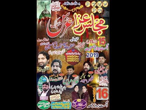 Live Majlis 15 August 2019 Darbar Hazrat Syed Tasadduq Naqvi Noor Shah