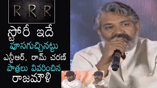 Rajamouli Reveals Full Story of RRR Movie | NTR | Ram Charan | Rajamouli |  Daily Culture