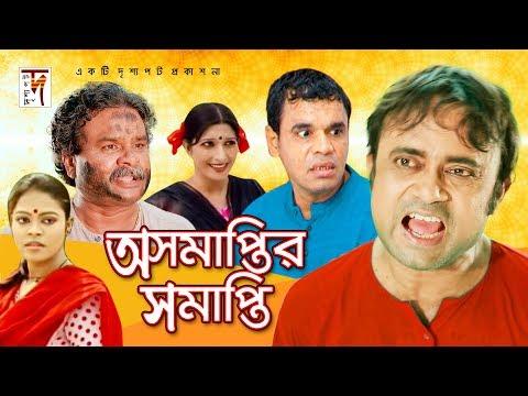 Bangla Natok | Ashamaptir Shamapti | ft A Kha M Hassan | M M Morshed | Sadia | ☢☢OFFICIAL☢☢ thumbnail
