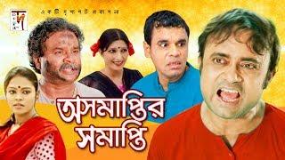 Bangla Natok | Ashamaptir Shamapti | ft A Kha M Hassan | M M Morshed | Sadia | ☢☢OFFICIAL☢☢