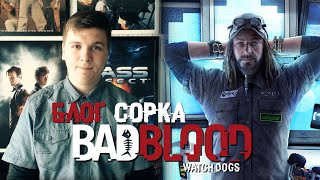 Обзор Watch Dogs: Bad Blood DLC [Блог Сорка]