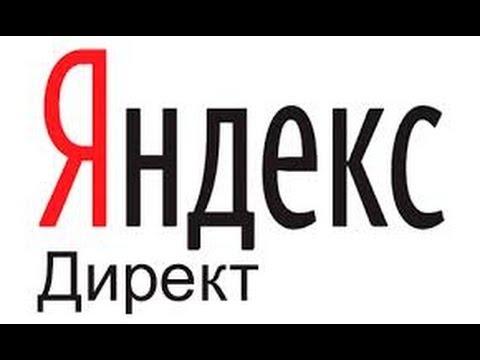Назначение цены за клик в Яндекс Директ
