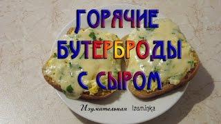 Горячие бутерброды с сыром.  Готовим вкусно, легко и быстро.