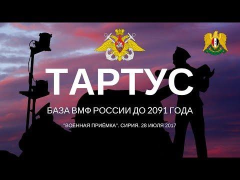 ТартусНаш. ВМФ России в Сирии