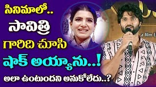 Vijay Deverakonda Emotional Words About Savitri At Mahanati Success Meet | Top Telugu Media