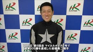 20190709岩橋勇二騎手800勝