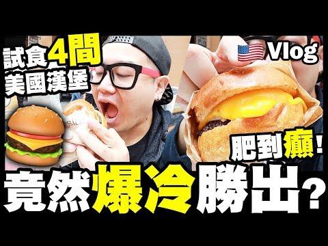 【Vlog】肥到癲