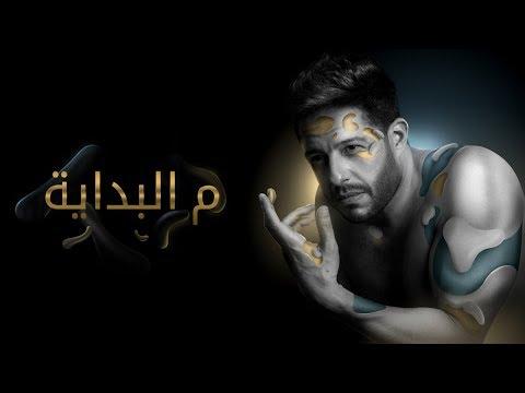 Download Hamaki - Mel Bedaya  s  / حماقي - م البداية - كلمات Mp4 baru