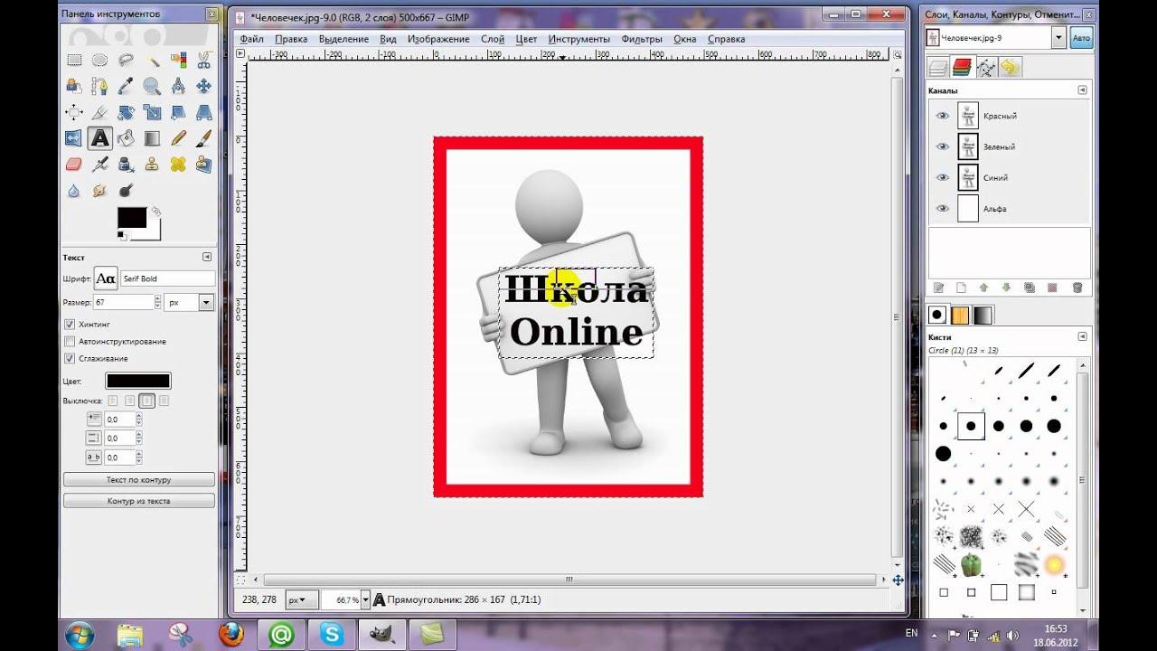 Урок GIMP (рамка и текст) - YouTube