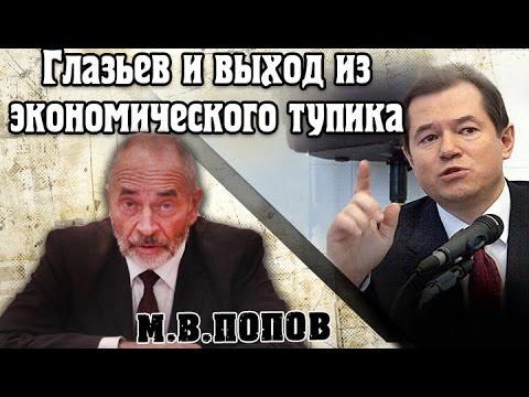 О программе Глазьева по  выходу из экономического тупика