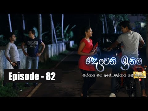 Deweni Inima | Episode 82 30th May 2017
