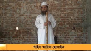 16 - Interest ( সূদ ) - শাইখ আরিফ হোসাইন। 2016