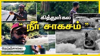 NEDUNCHAALAI   TRAVEL - 06   Shakthi TV