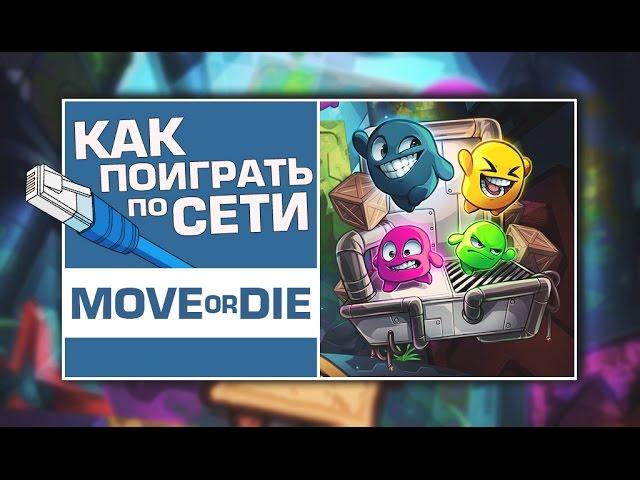 Руководство запуска: Move or Die по сети