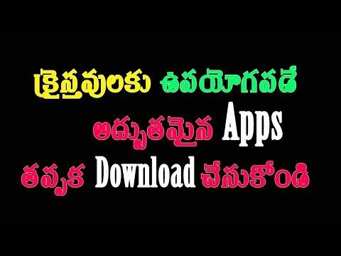 తెలుగు క్రిస్టియన్ Apps తప్పక Download చేసుకోండి//Telugu Christian Apps 2017 Songs//Nefficba