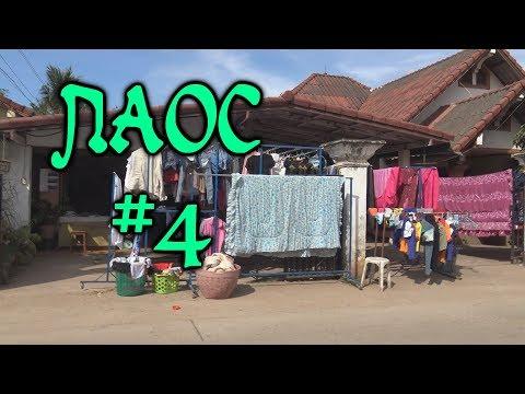 ዦ 78 ዣ Суровые лаосские будни на окраинах столицы