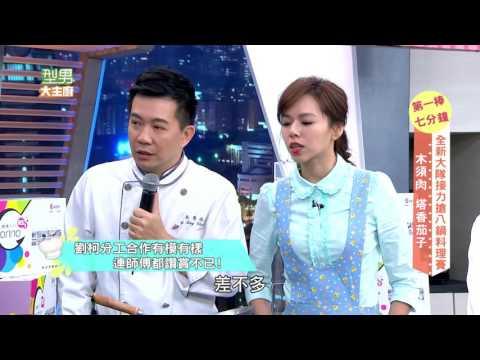 台綜-型男大主廚-20161212 全心接力料理賽