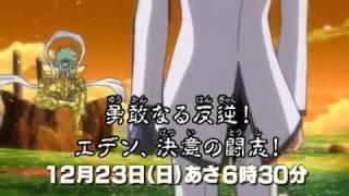 Saint Seiya Omega Ω   Episode 38, Trailer 1 TV Asahi Website 360p