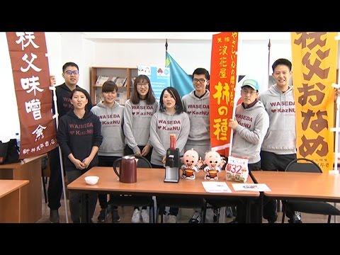 Японские студенты в Алматы изучают казахский язык (24.02.16)
