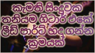 Sinhala guitar lesson |කැමති සිංදුවක තනියම ගිටාර් එකේ ලීඩ් පාර්ට් හදා ගන්න ක්රමය|