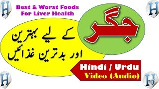 Foods Good For Liver And Foods That Hurt Liver || Jigar Ki Kharabi || Health Tips In Hindi / Urdu