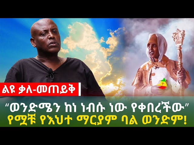 Special interview with the brother of Ehete Mariam's brother in law