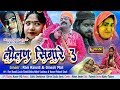 Rani Rangili Exclusive Tejaji Song 2018 - लीलण सिंगारे 3 - Latest Lilan 3 #जरूर देखे Rajasthani Song