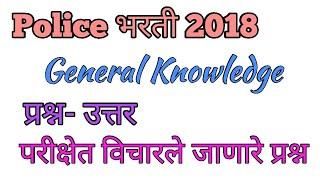 Maharashtra Police bharti 2018//Police bharti 2018//Gk//General Knowledge//पोलीस भरती 2017-18