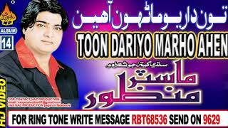 NEW SINDHI SONG TOON DARIYO MARHON AHEN BY MASTER MANZOOR OLD ALBUM 14 MUHBAT 2018