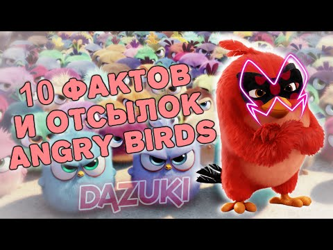 ANGRY BIRDS 10 ФАКТОВ И ОТСЫЛОК | ЭНГРИ БЁРДС