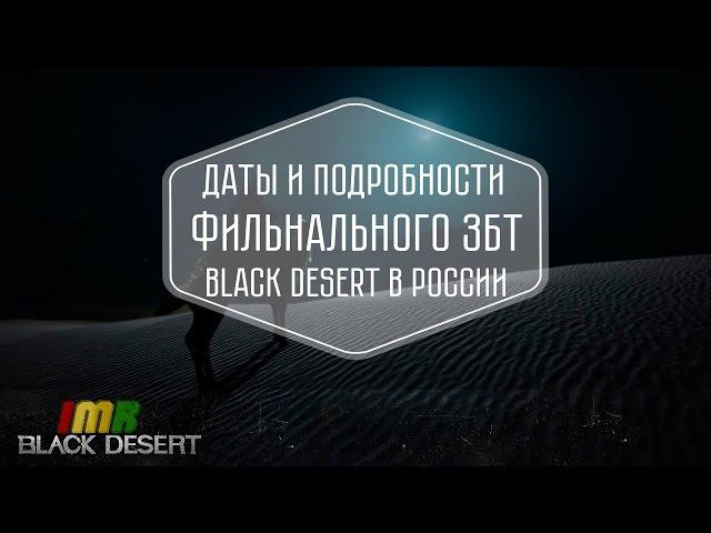 Black Desert - Даты и подробности финального ЗБТ в России