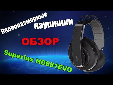 ✔ Обзор ✔ Наушники Superlux HD681evo