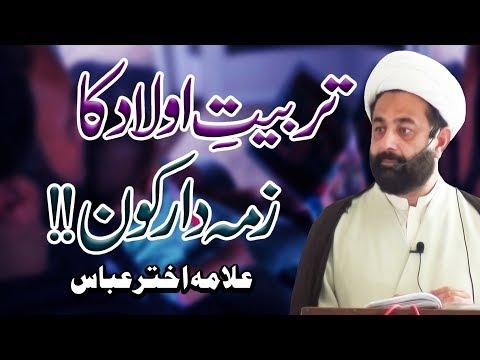 Tarbiyyat-E-Aulaad Ka Zimm-E-Dar Kaun !! | Allama Akhtar Abbas | HD