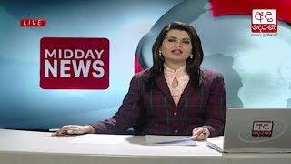 Ada Derana Lunch Time News Bulletin 12.30 pm - 2017.12.15