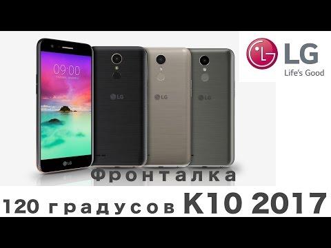 Полный обзор LG K10 2017