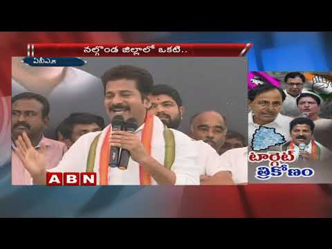 TRS Strategies Against Congress Party | Early Polls Campaign | ABN Telugu