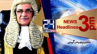 News Headlines | 3:00 PM | 23 June 2018 | 24 News HD