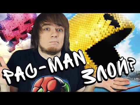 Pac-Man злой?